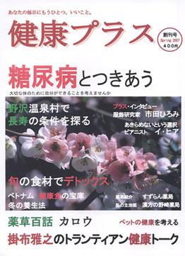 健康プラス vol.1(2007年春号)