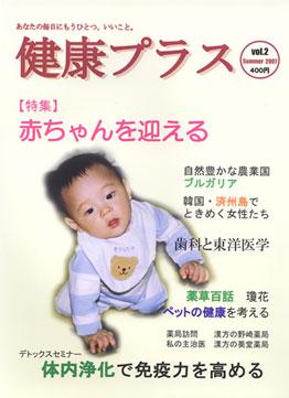 健康プラス vol.2(2007年夏号)