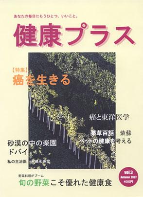 健康プラス vol.3(2007年秋号)