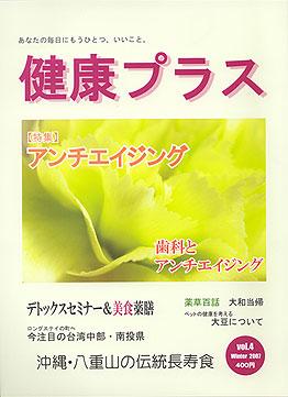 健康プラス vol.4(2007年冬号)
