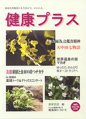 健康プラス vol.5(2008年春号)