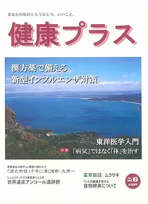 健康プラス vol.6