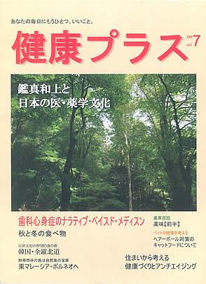 健康プラス vol.7