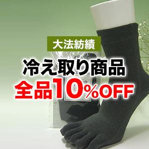 本日(6/8)より、大人気の冷え取り商品(大法紡績製品)が期間限定で全商品10%OFF!!